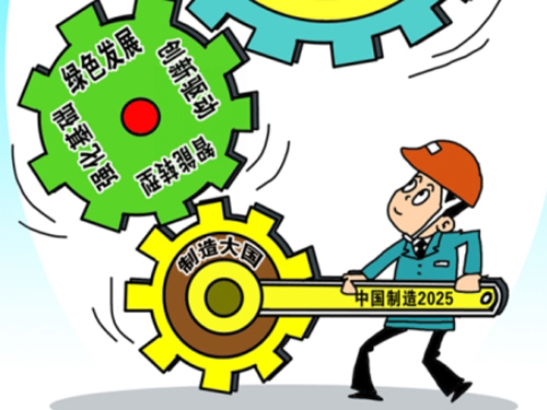 China-made 2025 plan is coming soon