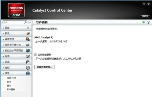 Catalyst-driven deletion of automatic updates Security risks