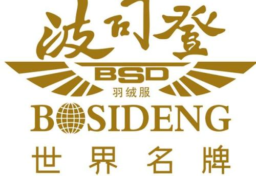 Bosideng Britain layoffs manufacturing relocation