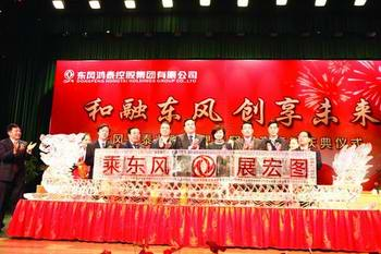Dongfeng Motor Acquires Wusu