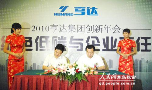 Hengda Group Releases China's Leather Industry Qingdao Green**