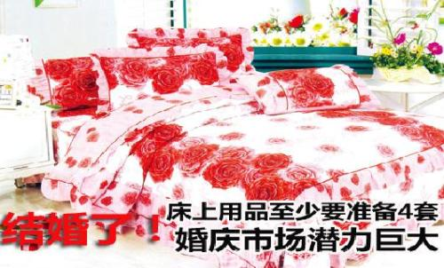 Home textile wedding market potential: Married at least 4 sets of bedding