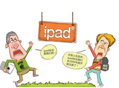 Apple lost the first trial, IPAD eventually fall?