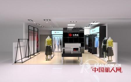 十年红女装深圳东门天虹店即将开业
