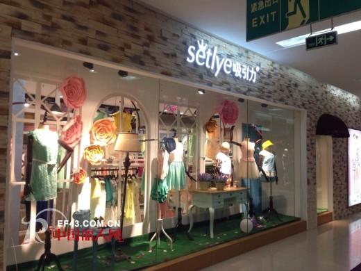 setlye吸引力2015夏装新品发布会即将拉开帷幕