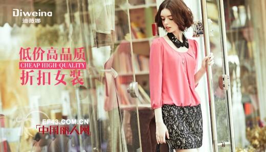 恭贺:女装折扣品牌迪薇娜江西新店圣诞节开业