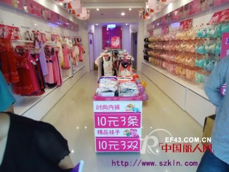 庆祝康璐妮品牌内衣深圳西丽阳光加盟店盛大开业