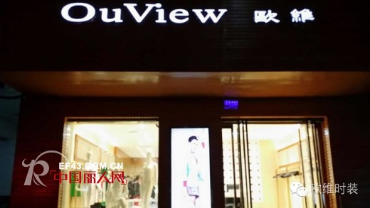 OuView-欧维
