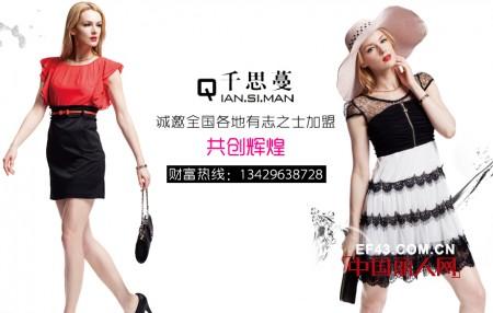 """""""千思蔓""""年轻时尚女装 打造中国的知名品牌"""