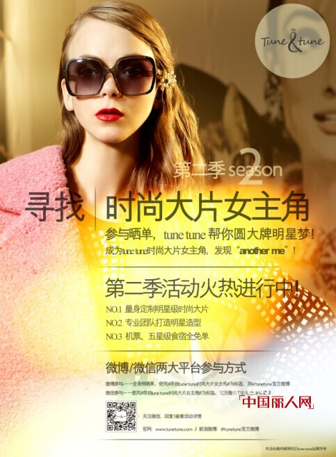 "tune tune""时尚大片女主角""活动系列报道之三 女粉丝走进时尚大片的世界"