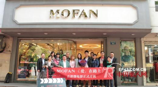 摩凡-MOFAN