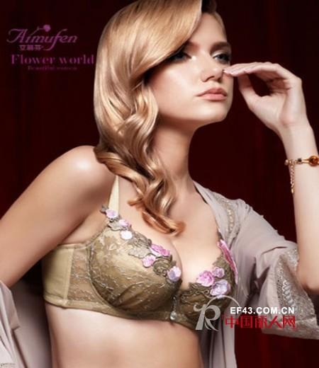 艾慕芬原生态植物内衣  展现万紫千红的女性韵味