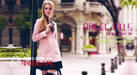 安琪蒙莉莎angelmls品牌女装加入中国丽人网大家庭