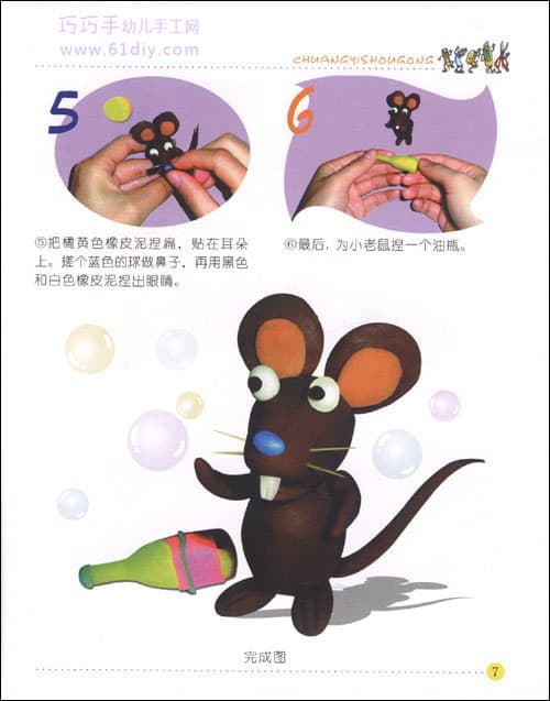 Children's creative small hand-color mud cartoon mouse 2