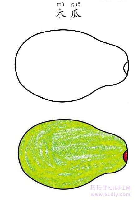 幼儿学画——木瓜的简笔画和涂色(水果类)
