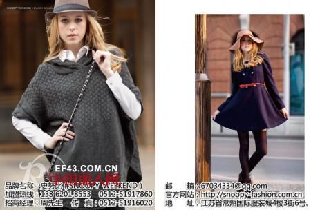 SNOOPY女装:时尚、高雅  创造品质生活