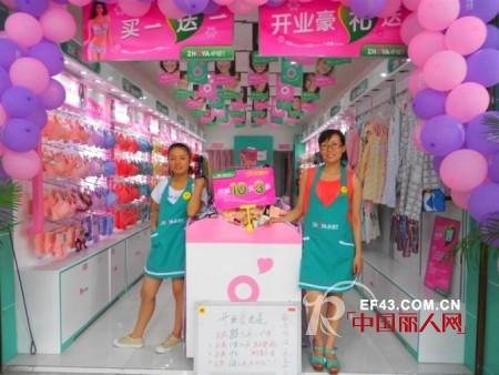 热烈祝贺四川省绵阳市卓娅佳人三台北泉店8月24日盛大开业!