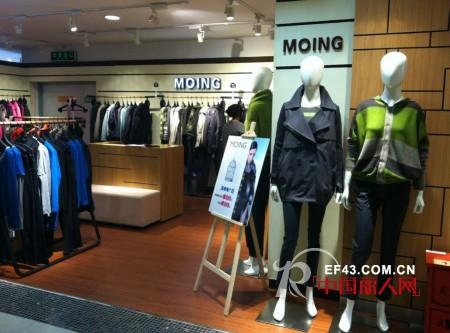 热烈庆祝MOING莫名女装成功进驻福州大洋百货