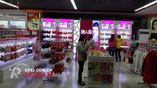 热烈祝贺丽人岛内衣沙井560店盛大开业