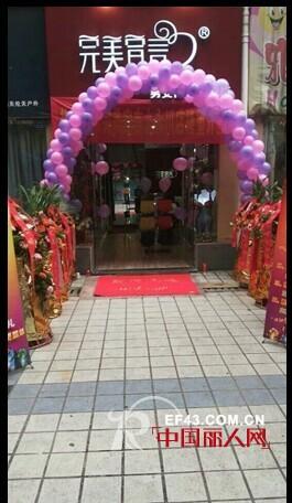 热烈祝贺完美宣言重庆永川店盛大开业