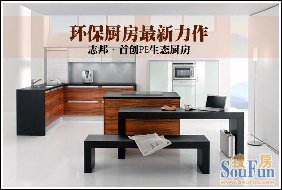志邦厨柜PE生态厨房-1