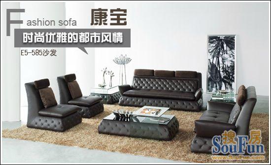测评:康宝家具E5-585沙发 时尚优雅的都市风情