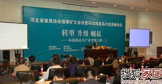 2011环渤海家具行业高峰论坛