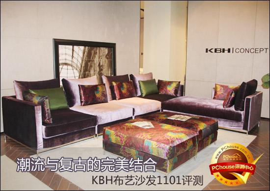 潮流与复古的完美结合 KBH布艺沙发评测