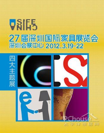 第27届深圳国际家具博览会