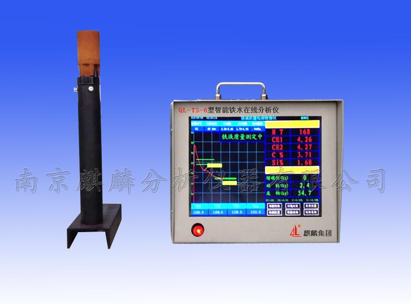 QL-TS-6 intelligent hot metal analyzer.Jpg