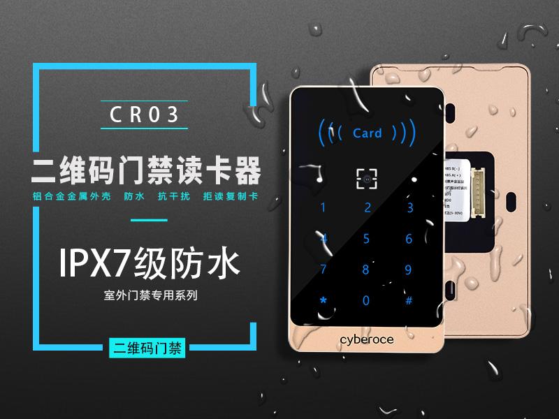 Seberus QR code access control card reader