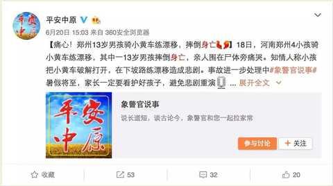 â–²Image source: Henan Province Public Security Department official microblogging screenshot