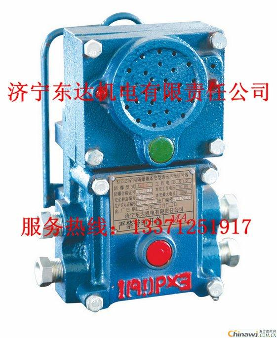 Characteristics of mine explosion-proof and intrinsically safe communication sound and light signal