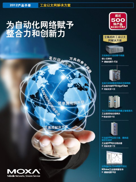 2012 IES Industrial Ethernet Solutions