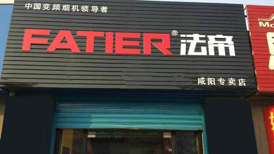 Congratulations on the opening of the Xianyang kitchen appliance in Shaanxi Xianyang store
