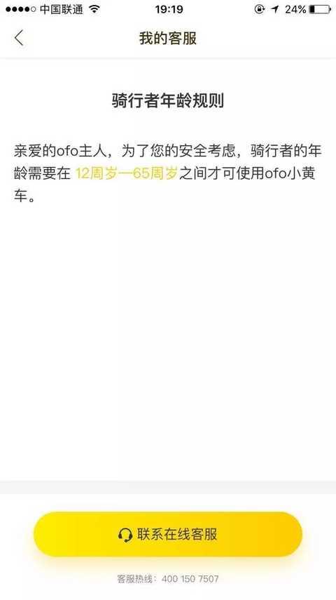 â–² Image source: ofo official app screenshot