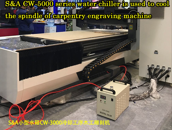 S&A CW-5000 series water chiller is used to cool the spindle of carpentry engraving machine