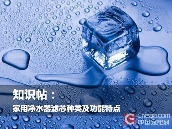 Household water purifier filter types and functional characteristics