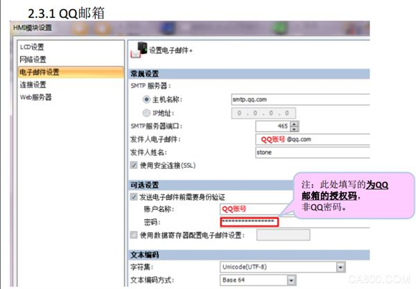 Introduction to FC6A Email Send Function