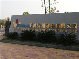 Weicheng Lighter Manufacture CO., LTD.