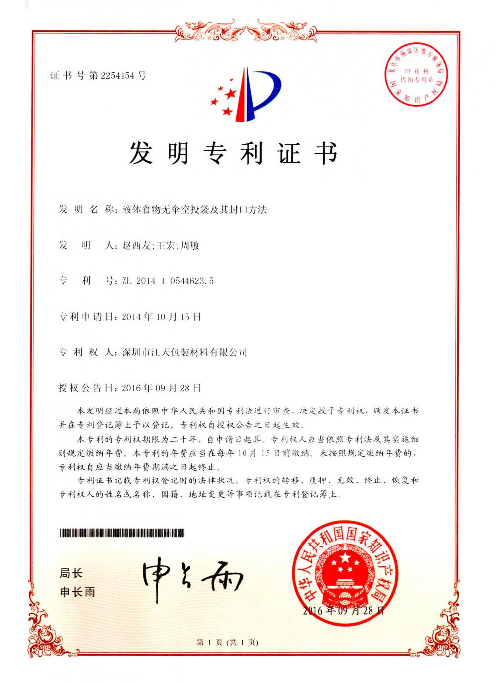 Invention certificate of patent