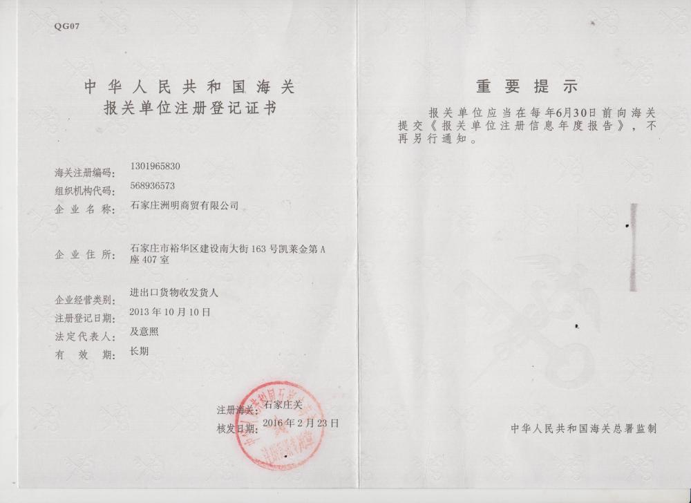 Registration certificate of the customs declaration unit of the People's Republic of China customs