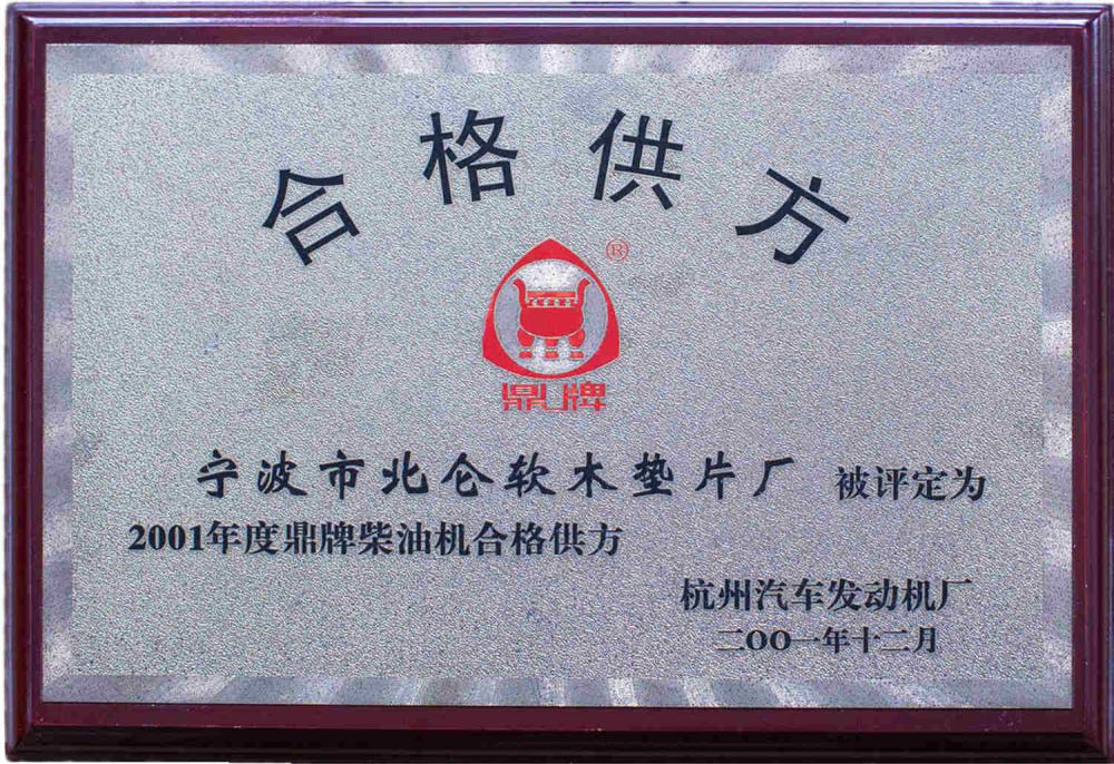 2001 Hangzhou Automotive Engine Plant Certificated Supplier