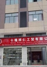 Shiyan Xiangren Industry & Trade Co.,Ltd