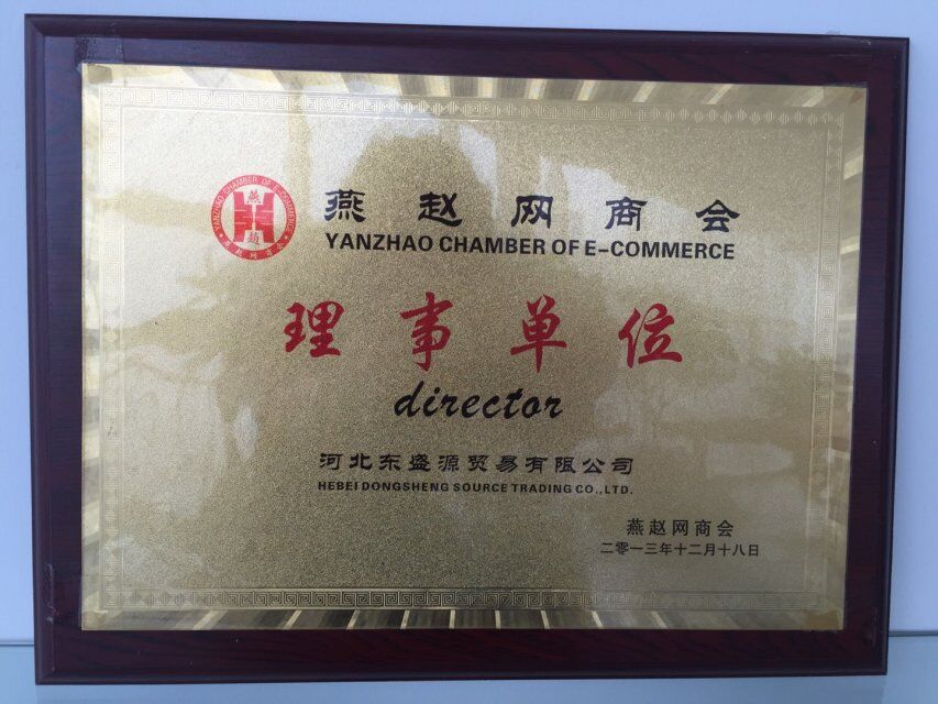 Yanzhao Commerce Certificate