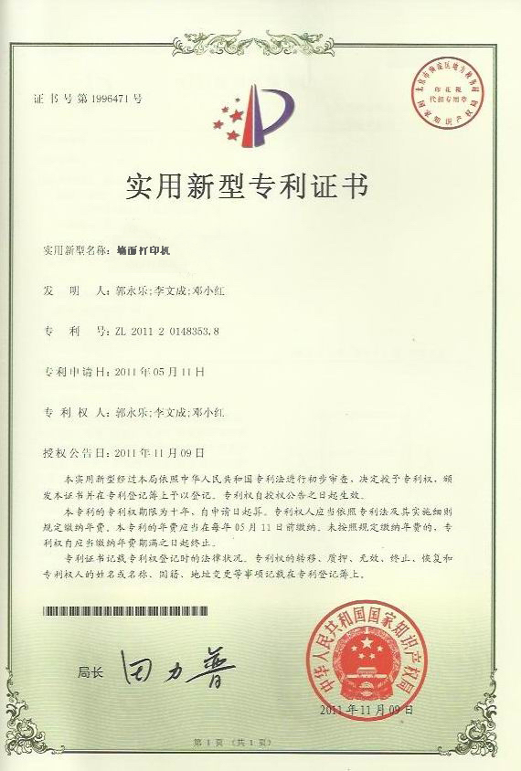 Patent certificate of wall art printer