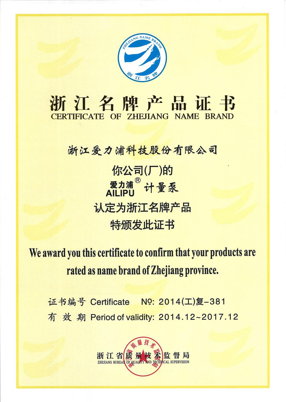 Certificate of ZHEJIANG name brand