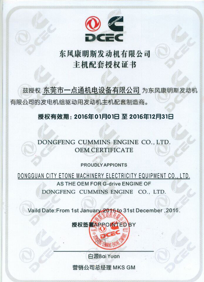 DONGFENG CUMMINS OME CERTIFICATE