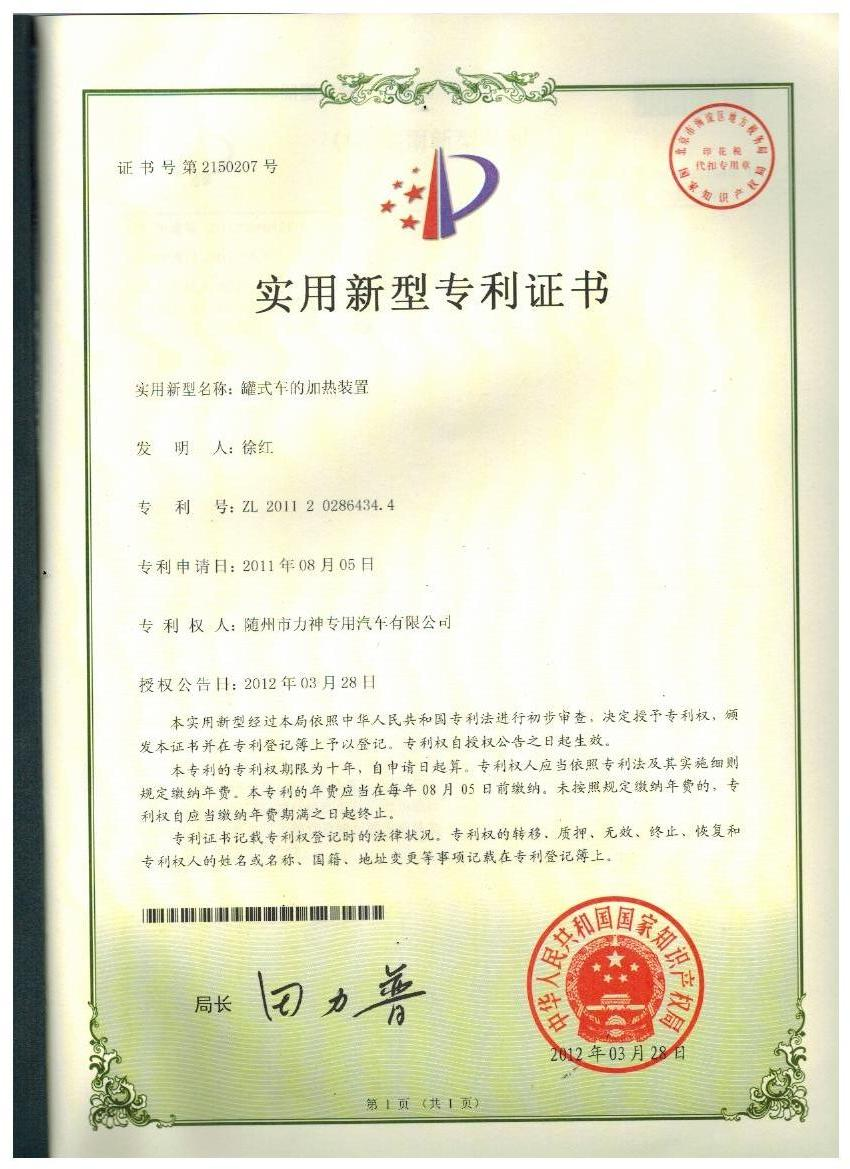 The patent certificate of Tanker heating