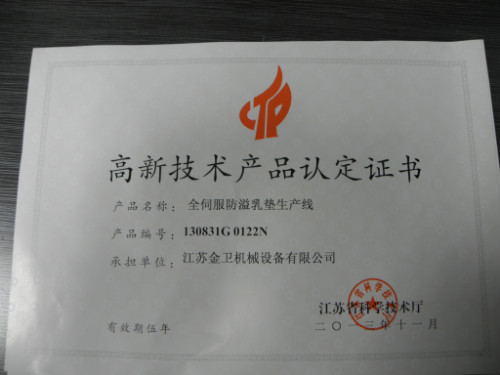 Certificate of high-tech products 3